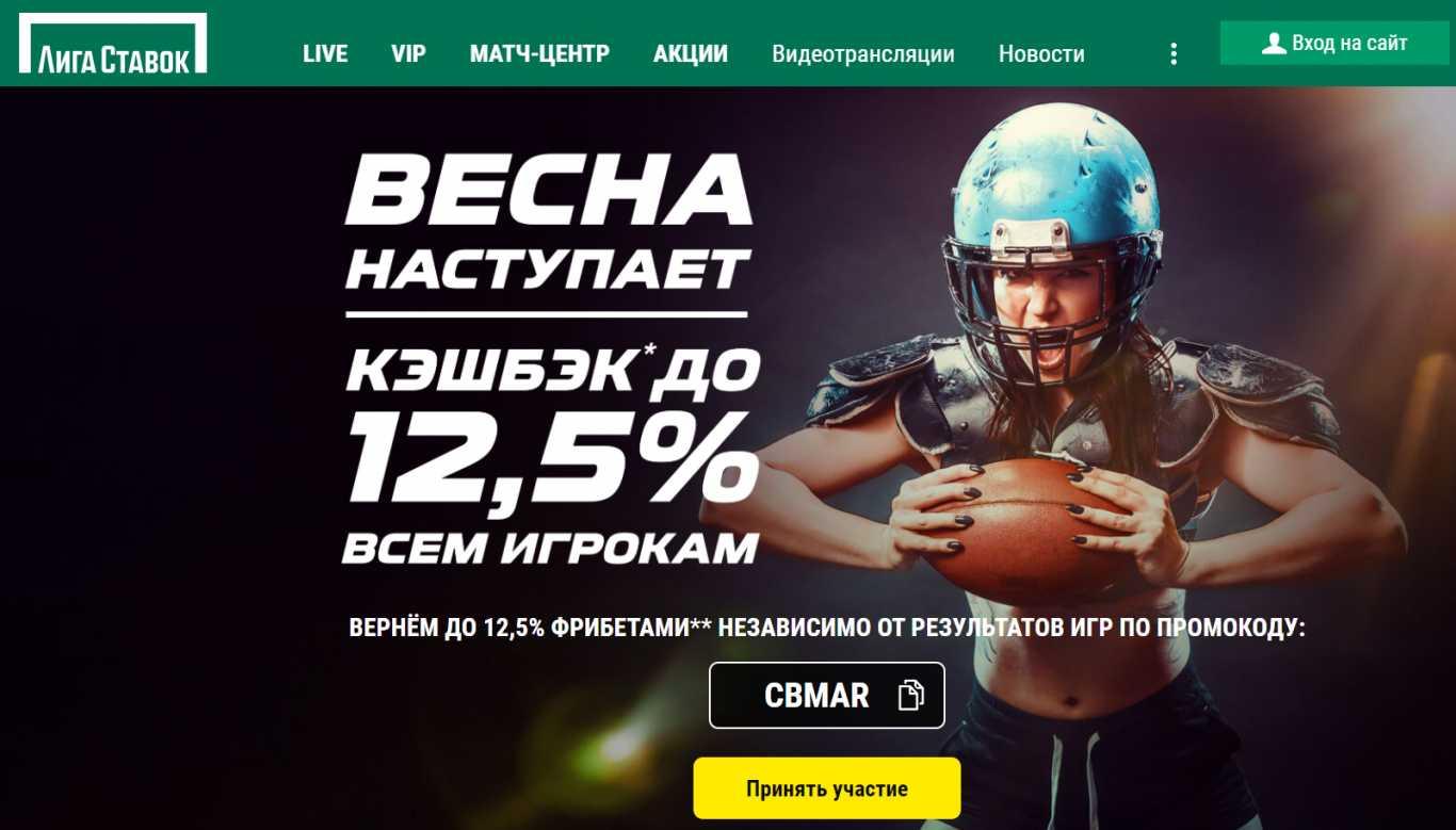 LigaStavok зеркало сайта, которое не теряет своей популярности