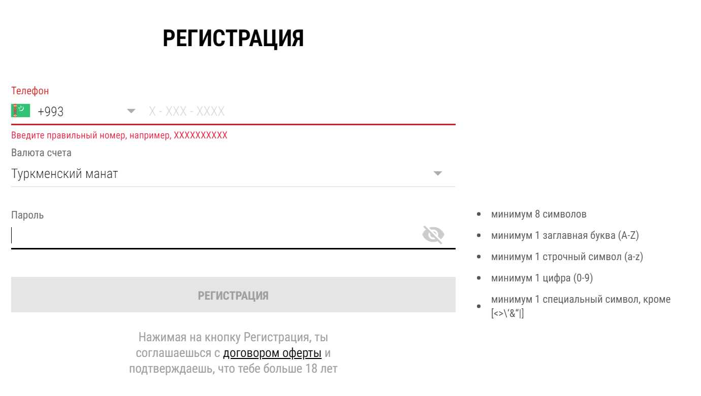 Регистрация на Пари Матч и ее особенности