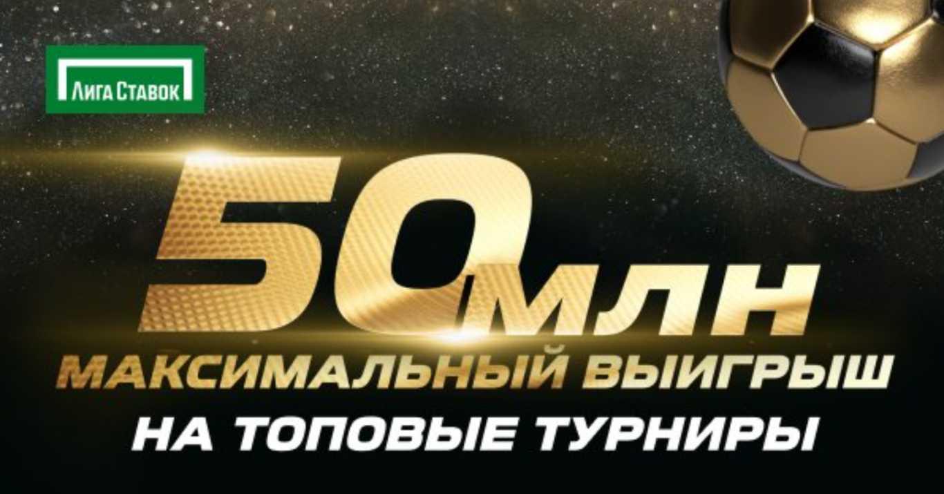 Лига Ставок официальный сайт и его особенности