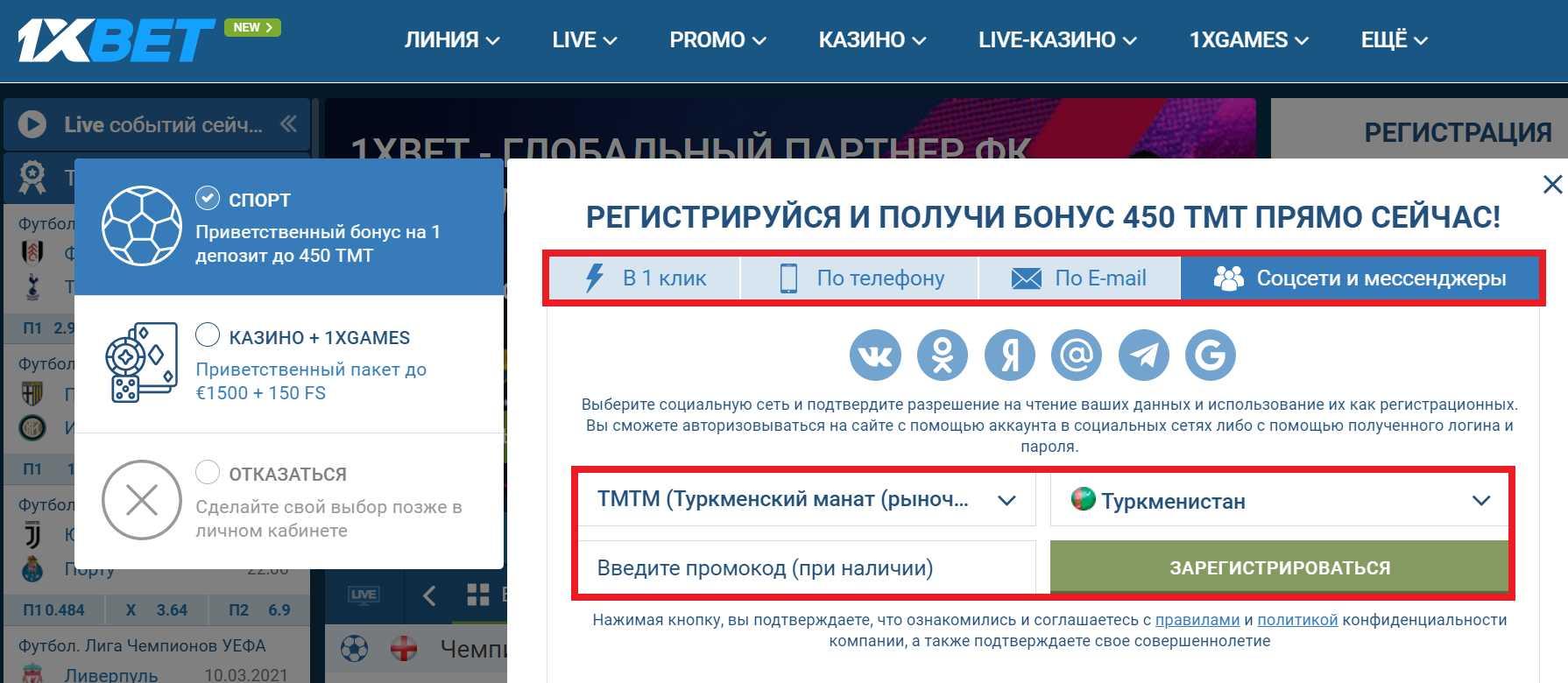 Вход 1xBet: регистрация через социальные сети