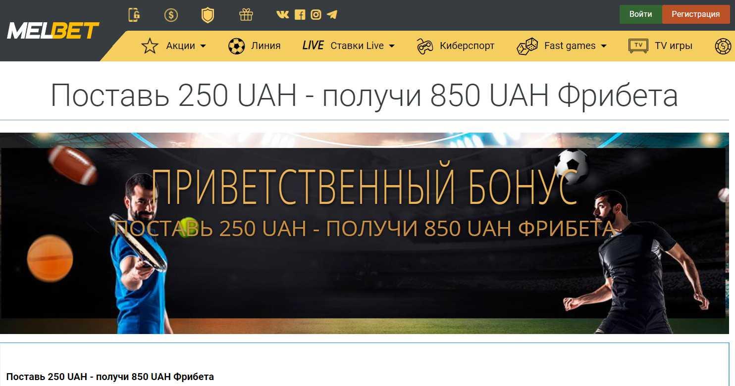 Melbet вход зеркало официального сайта для доступа в личный кабинет