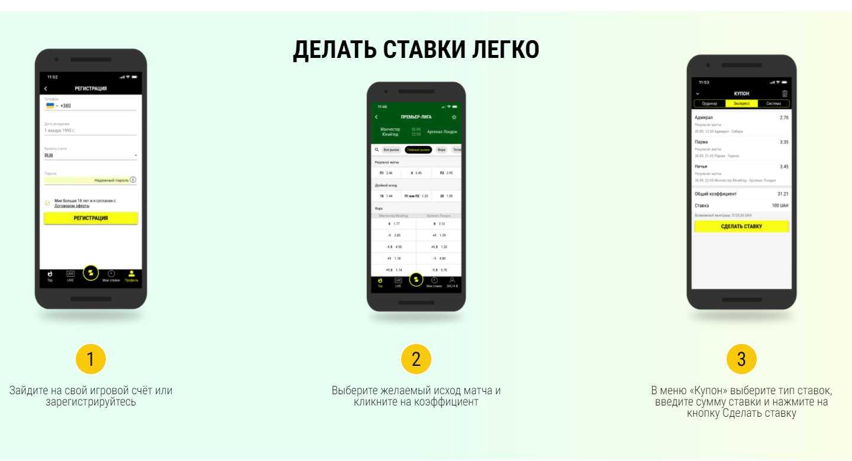 Как скачать мобильное приложение Пари Матч для Android
