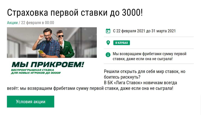 LigaStavok мобильная версия скачать на Android