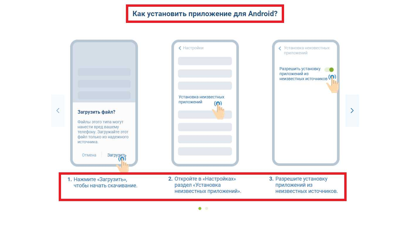 1xBet мобильное приложение: как установить программу для Android
