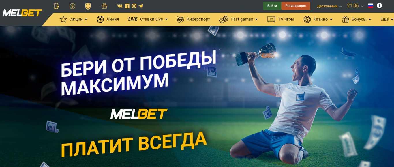 Промокод на Мелбет: невероятно выгодные акции на сайте БК