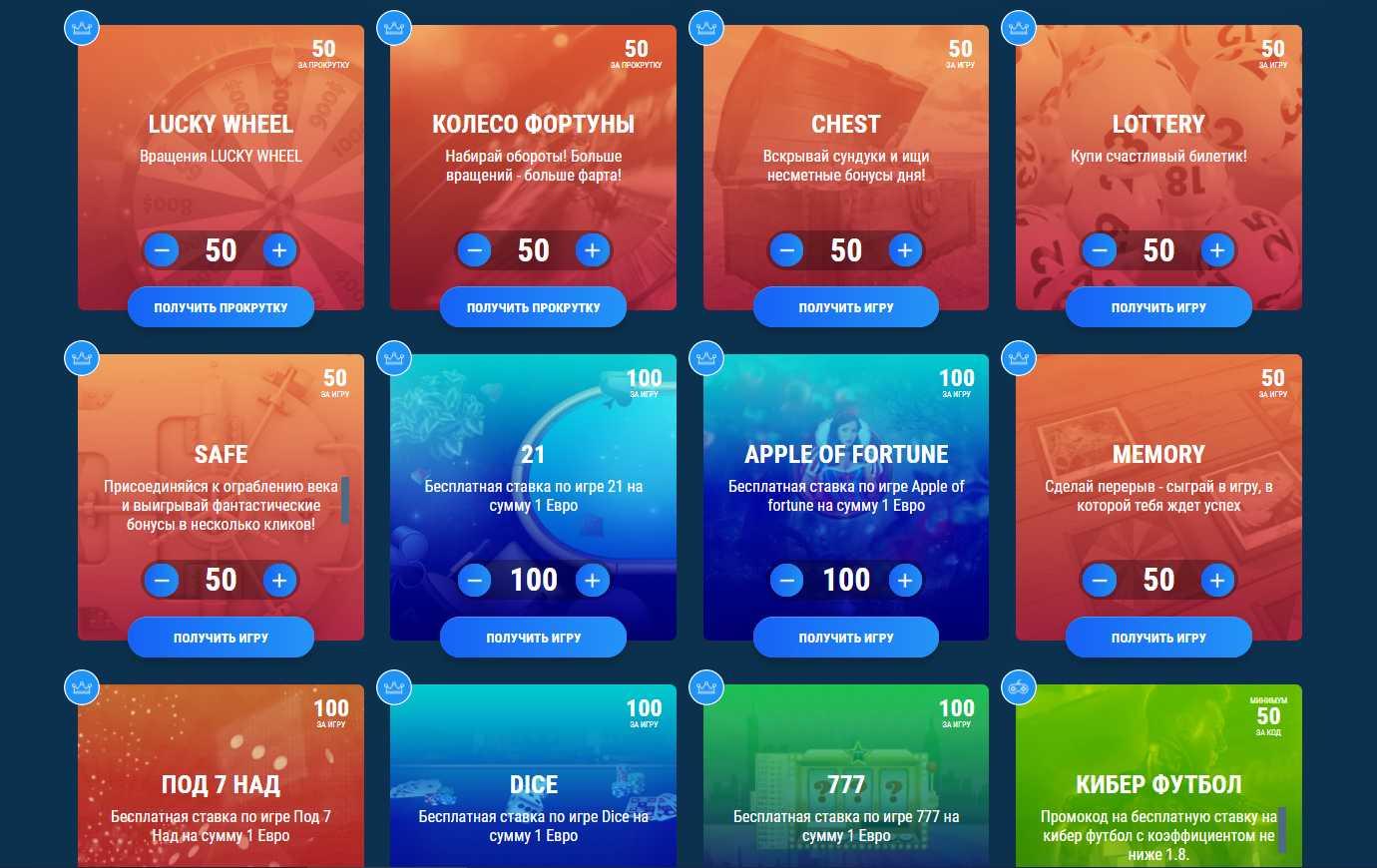Промокоды в 1xBet 2020: практические советы, как использовать бонус с максимальной эффективностью